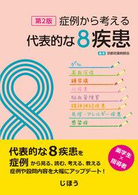 症例から考える代表的な8疾患 第2版
