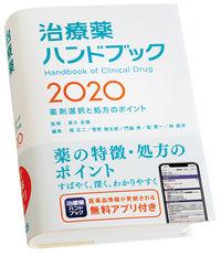 治療薬ハンドブック2020