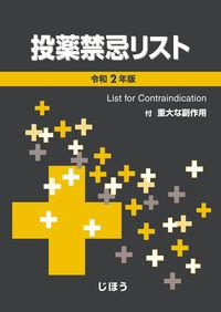 投薬禁忌リスト 令和2年版 List for contraindication