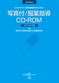 わかりやすい薬剤情報提供のための 写真付/服薬指導CD-ROM 2020年3月版