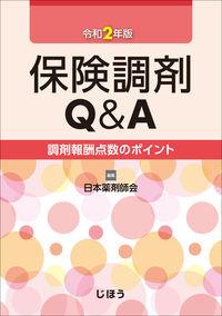 保険調剤Q&A 令和2年版の表紙画像