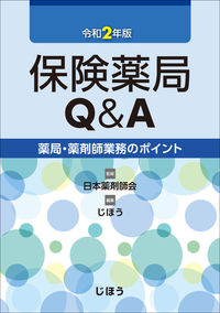 保険薬局Q&A 令和2年版