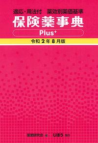 保険薬事典Plus+ 令和2年8月版