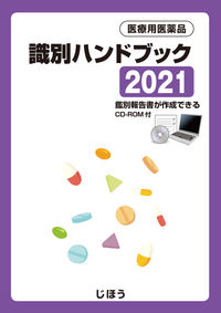 医療用医薬品 識別ハンドブック2021