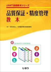 品質保証・精度管理教本 JAMT技術教本シリーズ