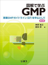 図解で学ぶGMP 第6版