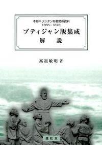 プティジャン版集成解説 / 本邦キリシタン布教関係資料(1865ー1873年)