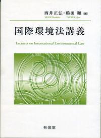 国際環境法講義
