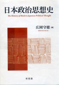 日本政治思想史