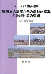 東日本大震災からの農林水産業と地域社会の復興
