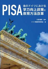 PISA後のドイツにおける学力向上政策と教育方法改革