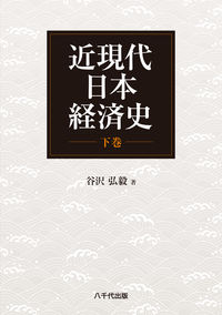 近現代日本経済史(下巻)