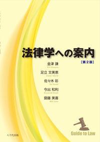 法律学への案内(第2版)