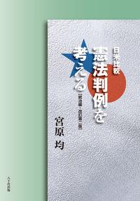 日米比較 憲法判例を考える 改訂第2版 統治編