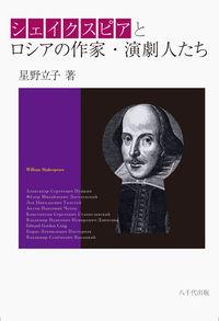 シェイクスピアとロシアの作家・演劇人たち