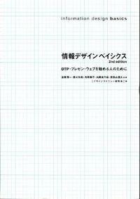 情報デザインベイシクス 第2版 / DTP・プレゼン・ウェブを始める人のために