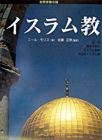 イスラム教 (世界宗教の謎)