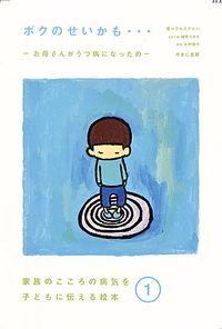 ボクのせいかも… お母さんがうつ病になったの 家族のこころの病気を子どもに伝える絵本 ; 1