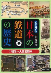 ビジュアル日本の鉄道の歴史 1