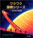 ワクワク探検シリーズ①知られざる宇宙