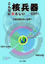 こんなに恐ろしい核兵器②核兵器のない世界へ