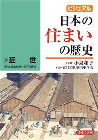 ビジュアル 日本の住まいの歴史③近世(安土桃山時代~江戸時代)