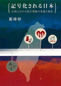 記号化される日本 —台湾における哈日現象の系譜と現在—