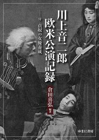 川上音二郎欧米公演記録―付・貞奴の女優養成