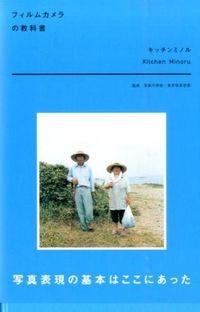フィルムカメラの教科書 (写真の学校の教科書)
