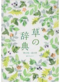 草の辞典 / 野の花・道の草