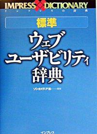 標準ウェブ・ユーザビリティ辞典