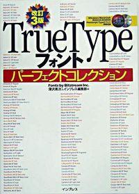 TrueTypeフォントパーフェクトコレクション 改訂3版