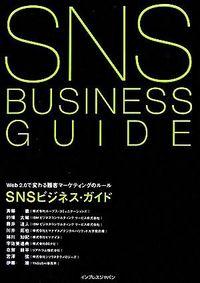 SNSビジネス・ガイド / Web 2.0で変わる顧客マーケティングのルール