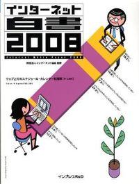 インターネット白書 2007
