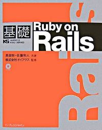 基礎Ruby on Rails