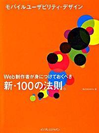 モバイルユーザビリティ・デザイン / Web制作者が身につけておくべき新・100の法則。