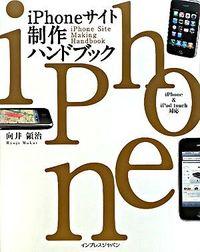 iPhoneサイト制作ハンドブック / iPhone & iPod touch対応