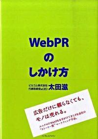 Web PRのしかけ方 / 広告だけに頼らなくても、モノは売れる。