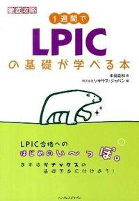 1週間でLPICの基礎が学べる本 / 徹底攻略