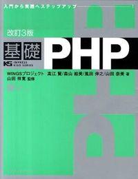 基礎PHP 改訂3版