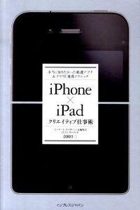 iPhone×iPadクリエイティブ仕事術 / 本当に知りたかった厳選アプリ&クラウド連携テクニック