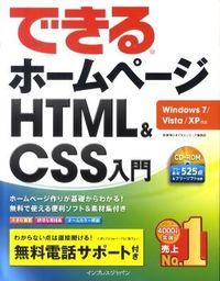 できるホームページHTML&CSS入門 / Windows 7/Vista/XP対応