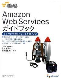 Amazon Web Servicesガイドブック / クラウドでWebサイトを作ろう!