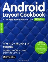 Android Layout Cookbook / アプリの価値を高める開発テクニック