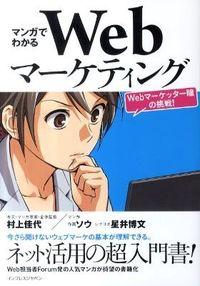 マンガでわかるWebマーケティング / Webマーケッター瞳の挑戦!
