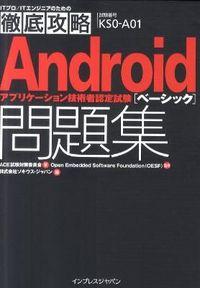 Androidアプリケーション技術者認定試験ベーシック問題集 / 試験番号KS0ーA01