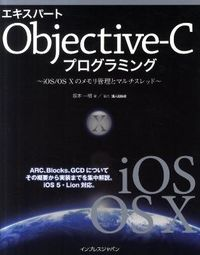 エキスパートObjective-Cプログラミング : iOS/OS 10のメモリ管理とマルチスレッド