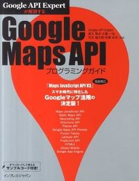 Google Maps APIプログラミングガイド / Google API Expertが解説する