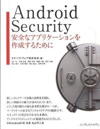 Android Security / 安全なアプリケーションを作成するために