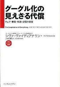 グーグル化の見えざる代償 / ウェブ・書籍・知識・記憶の変容